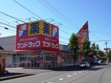 サンドラッグ道場店の画像1