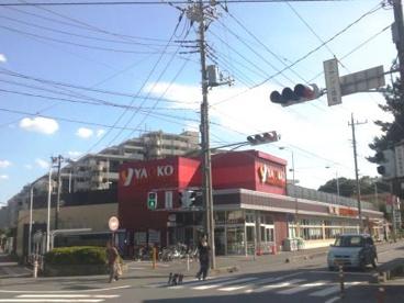ヤオコー 上小店の画像1