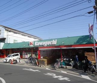 スーパーチェーンカワグチ東千葉店の画像1