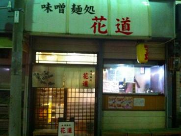 味噌麺処 花道-はなみち-の画像2