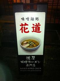 味噌麺処 花道-はなみち-の画像3