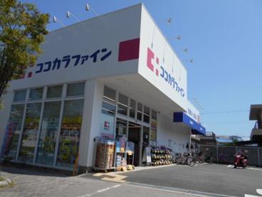ココカラファイン三国ケ丘店の画像1