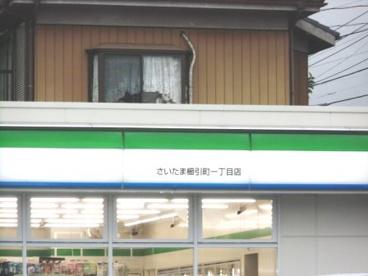 ファミリーマート 櫛引町1丁目店の画像2