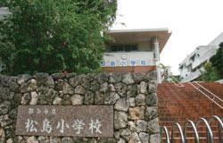那覇市立松島小学校の画像1