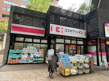 ココカラファイン目黒大橋店の画像1