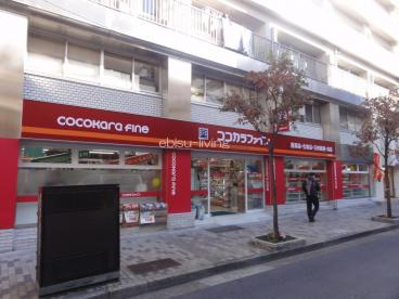 ココカラファイン恵比寿店の画像1