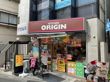 オリジン弁当 池尻大橋店の画像1