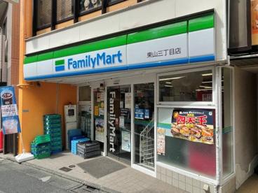 ファミリーマート東山三丁目店の画像1