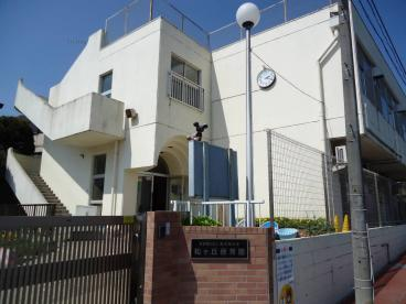 松ケ丘保育園の画像1