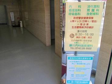 藤川内科放射線科の画像3