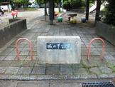 城の下公園