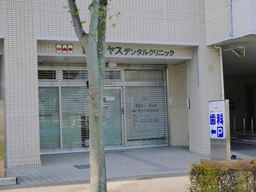 歯科YASデンタルクリニック療所の画像3