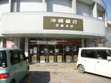 沖縄銀行西崎支店