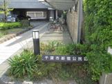 千葉市役所 新宿公民館