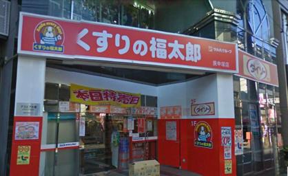 くすりの福太郎l庚申塚店の画像1