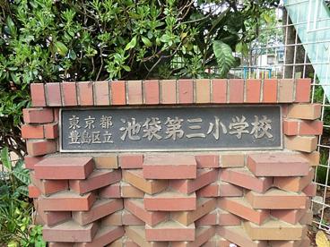 豊島区立池袋第三小学校の画像1