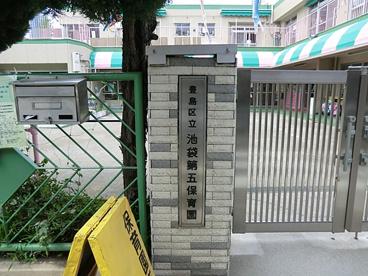 豊島区立池袋第五保育園の画像1
