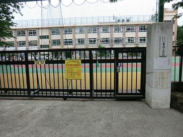 豊島区立豊成小学校の画像1