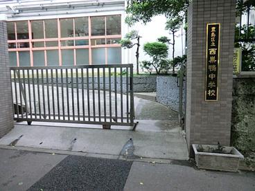 豊島区立西巣鴨中学校の画像1