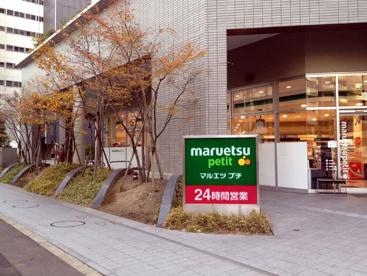 マルエツプチ東池袋三丁目店の画像1
