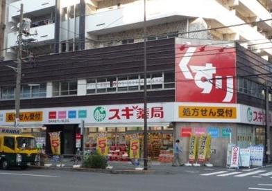 スギ薬局東池袋店の画像1