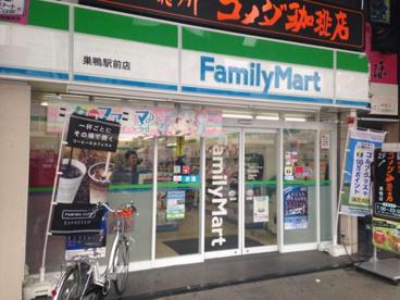 ファミリーマート巣鴨駅前店の画像1