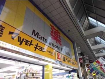 薬マツモトキヨシ巣鴨駅前通り店の画像1
