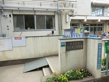 駒込第二保育園の画像1