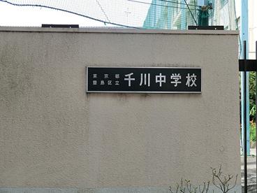 豊島区立千川中学校の画像1