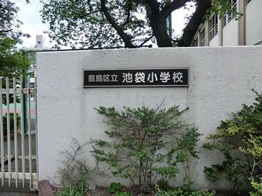 豊島区立池袋小学校の画像1