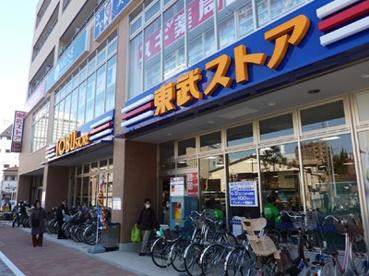 東武ストア西池袋店の画像1