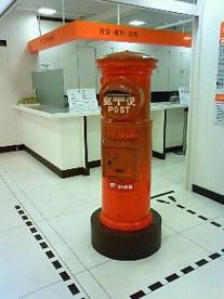 池袋西武簡易郵便局の画像1
