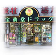 宝仙堂ドラッグ池袋店の画像1