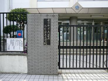 豊島区立池袋第二小学校の画像1