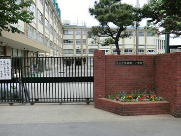 豊島区立池袋第一小学校の画像1