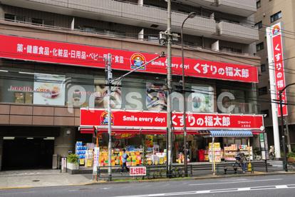 くすりの福太郎上池袋店の画像1