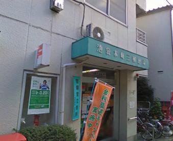 池袋本町三郵便局の画像1