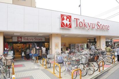 東長崎東急ストアの画像1