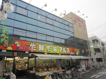 生鮮市場アルス椎名町店の画像1