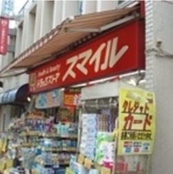 ドラッグストアスマイル東長崎店の画像1