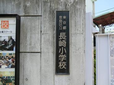 豊島区立長崎小学校の画像1
