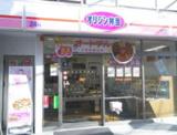 オリジン弁当椎名町店