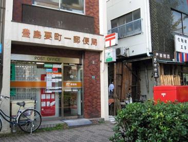 豊島要町一郵便局の画像1