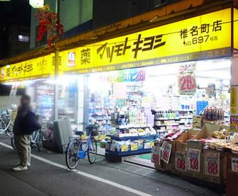 薬マツモトキヨシ椎名町店の画像1