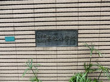 豊島区立 高松小学校の画像1