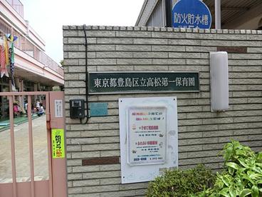 高松第一保育園の画像1