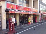 マクドナルド東長崎駅前店
