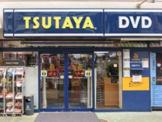 TSUTAYA東長崎店