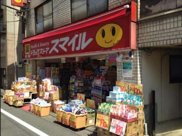 ドラッグストアスマイル東長崎2号店の画像1