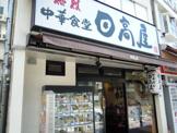 中華食堂日高屋目白店